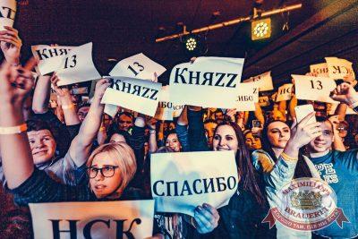 «КняZz» в «Максимилианс» Новосибирск, 13 февраля 2018 - Сеть ресторанов «Максимилианс» - 17