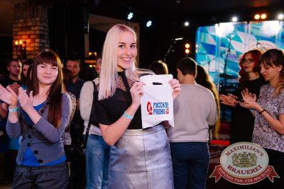 Uma2rman в «Максимилианс» Красноярск, 12 октября 2017 - Сеть ресторанов «Максимилианс» - 33