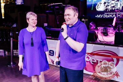 Вечеринка «Ретро FM» в «Максимилианс» Челябинск. Специальный гость: Маргарита Суханкина, 24 мая 2018 - Сеть ресторанов «Максимилианс» - 50