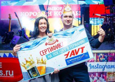 «Октоберфест-2016»: выбор Короля иКоролевы. Закрытие фестиваля в«Максимилианс» Казань, 1октября2016