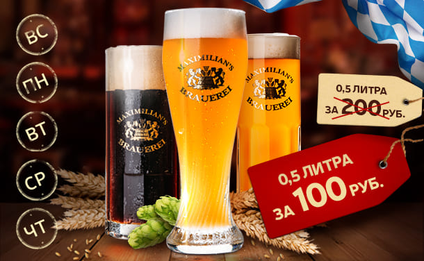 0,5пива за100 рублей