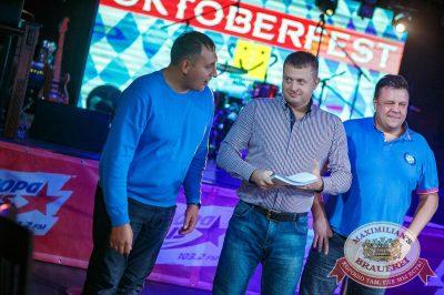 «Октоберфест-2017»: офисные игры, 28 сентября 2017 - Ресторан «Максимилианс» Новосибирск - 33
