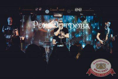 Группа «Рок-острова», 28 февраля 2018 - Ресторан «Максимилианс» Новосибирск - 4