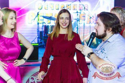 Вечеринка «Ретро FM», 30 марта 2018 - Ресторан «Максимилианс» Новосибирск - 22