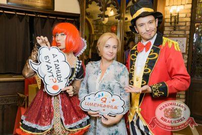 День именинника, 28 июля 2018 - Ресторан «Максимилианс» Новосибирск - 5