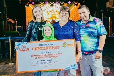 Финал акции «Лето на драйве», 30 августа 2018 - Ресторан «Максимилианс» Новосибирск - 22