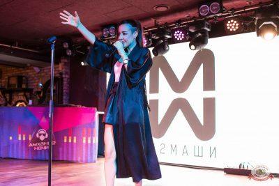 #2Маши, 23 сентября 2018 - Ресторан «Максимилианс» Новосибирск - 20