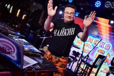«Вечеринка Ретро FM» и DJ Чайкин, 20 октября 2018 - Ресторан «Максимилианс» Новосибирск - 0021