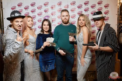 Вечеринка «Ретро FM», 18 января 2019 - Ресторан «Максимилианс» Новосибирск - 1