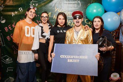 «Дыхание ночи»: Татьянин день студента, 25 января 2019 - Ресторан «Максимилианс» Новосибирск - 1