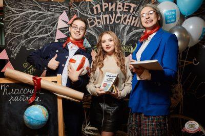 Disco Дача: репетиция вечера встречи выпускников, 1 февраля 2019 - Ресторан «Максимилианс» Новосибирск - 3