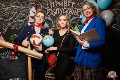 Disco Дача: репетиция вечера встречи выпускников, 1 февраля 2019 - Ресторан «Максимилианс» Новосибирск - 5