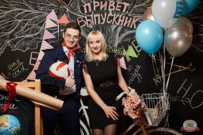 Disco Дача: репетиция вечера встречи выпускников, 1 февраля 2019 - Ресторан «Максимилианс» Новосибирск - 6