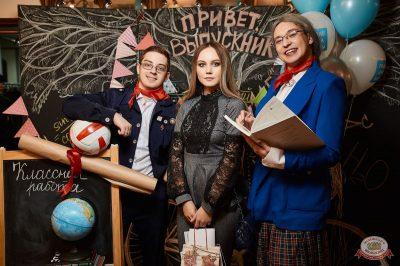 Disco Дача: репетиция вечера встречи выпускников, 1 февраля 2019 - Ресторан «Максимилианс» Новосибирск - 9