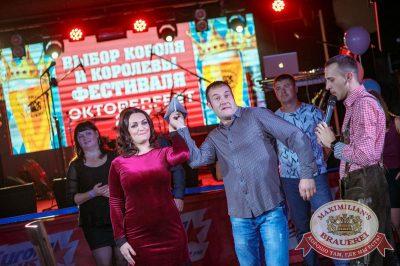 «Октоберфест-2017»: выбор Короля и Королевы. Закрытие фестиваля, 30 сентября 2017 - Ресторан «Максимилианс» Новосибирск - 16