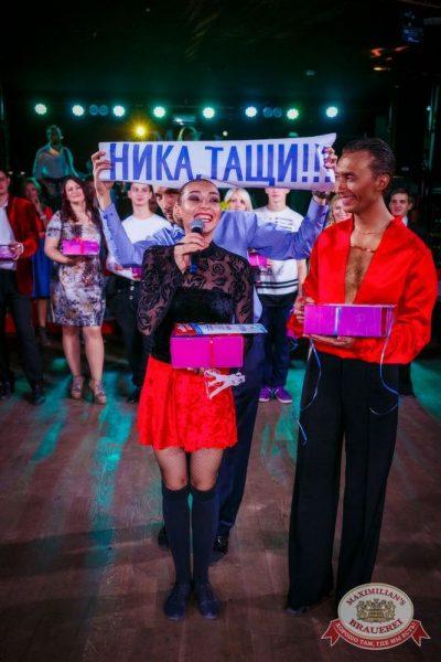 Давайте потанцуем. Тур третий, 7 октября 2015 - Ресторан «Максимилианс» Новосибирск - 01