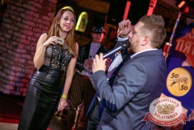 Super ПЯТНИЦА, 1 декабря 2017 - Ресторан «Максимилианс» Новосибирск - 16