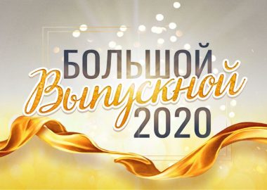 Большой Выпускной 2020