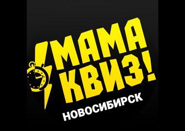 «Мамаквиз!»