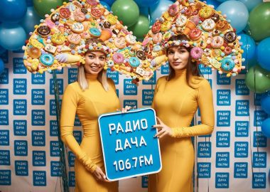 Вечеринка «Disco Дача», 7сентября2019