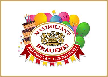 17 апреля — День рождения ресторана