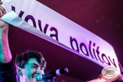 «Октоберфест-2016»: группа «На-На», 22 сентября 2016 - Ресторан «Максимилианс» Самара - 047