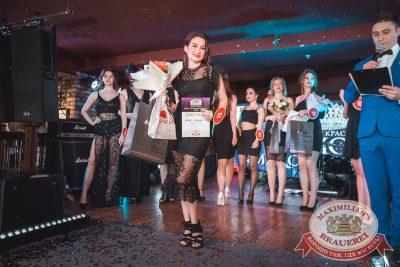 Мисс «Максимилианс», 7 апреля 2018 - Ресторан «Максимилианс» Самара - 61