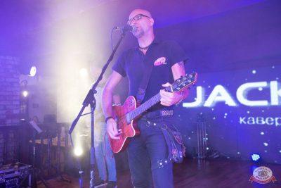 Вечеринка «Ретро FM», 17 августа 2018 - Ресторан «Максимилианс» Самара - 28