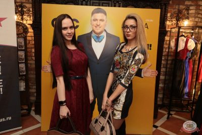 Александр Незлобин, 8 ноября 2018 - Ресторан «Максимилианс» Самара - 1