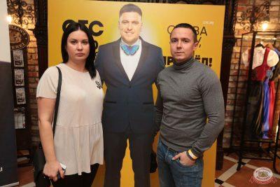 Александр Незлобин, 8 ноября 2018 - Ресторан «Максимилианс» Самара - 8