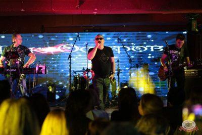 Группа «Рок-острова», 14 ноября 2018 - Ресторан «Максимилианс» Самара - 14