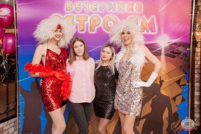 «Вечеринка Ретро FM», 18 января 2019 - Ресторан «Максимилианс» Самара - 3