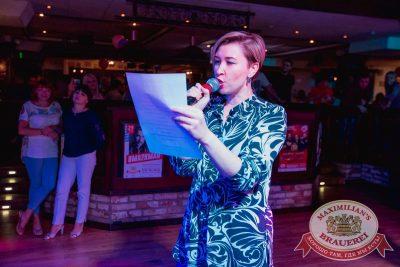 День именинника, 25 августа 2017 - Ресторан «Максимилианс» Самара - 40