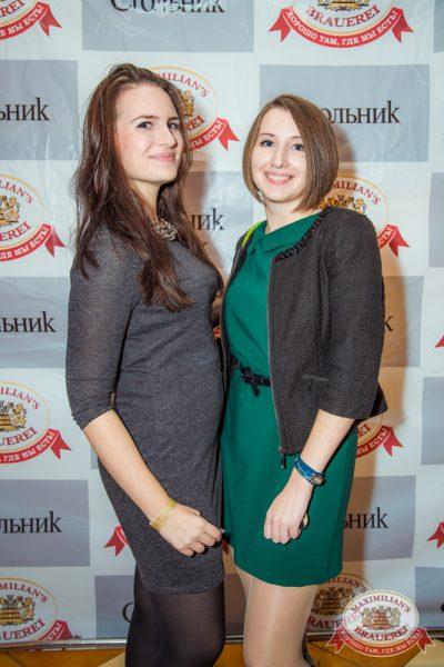 Бьянка, 16 октября 2014 - Ресторан «Максимилианс» Самара - 09