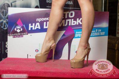 «Дыхание ночи»: DJ Kirillich (Москва), 6 июня 2015 - Ресторан «Максимилианс» Самара - 02