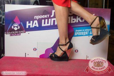 «Дыхание ночи»: DJ Kirillich (Москва), 6 июня 2015 - Ресторан «Максимилианс» Самара - 04