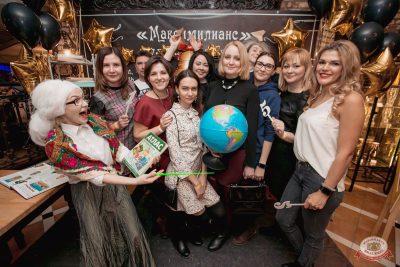 Вечер встречи выпускников, 2 февраля 2019 - Ресторан «Максимилианс» Самара - 11