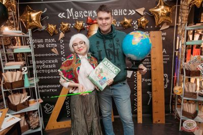 Вечер встречи выпускников, 2 февраля 2019 - Ресторан «Максимилианс» Самара - 13