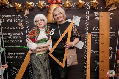 Вечер встречи выпускников, 2 февраля 2019 - Ресторан «Максимилианс» Самара - 14