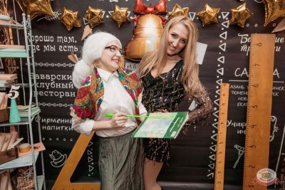 Вечер встречи выпускников, 2 февраля 2019 - Ресторан «Максимилианс» Самара - 9