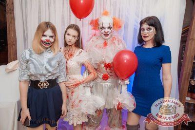 Halloween: второй день шабаша. Вечеринка по мотивам фильма «Оно», 28 октября 2017 - Ресторан «Максимилианс» Самара - 11