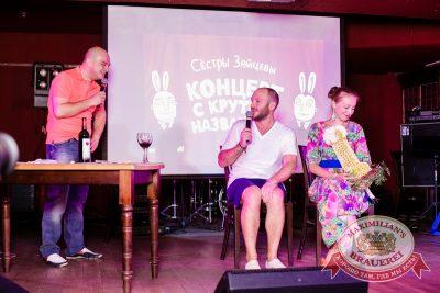 Сестры Зайцевы, 5 июня 2014 - Ресторан «Максимилианс» Самара - 20