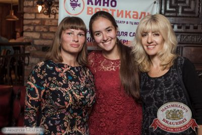 Смысловые Галлюцинации, 12 февраля 2015 - Ресторан «Максимилианс» Самара - 12
