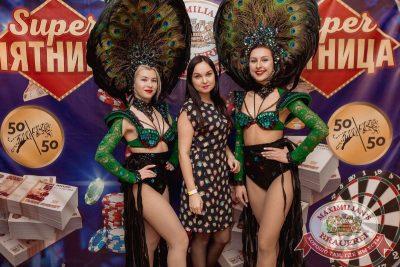 Super ПЯТНИЦА, 6 апреля 2018 - Ресторан «Максимилианс» Самара - 4