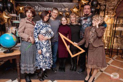 Вечер встречи выпускников, 1 февраля 2019 - Ресторан «Максимилианс» Самара - 9