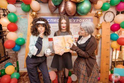 Вечер встречи выпускников, 1 февраля 2020 - Ресторан «Максимилианс» Самара - 5