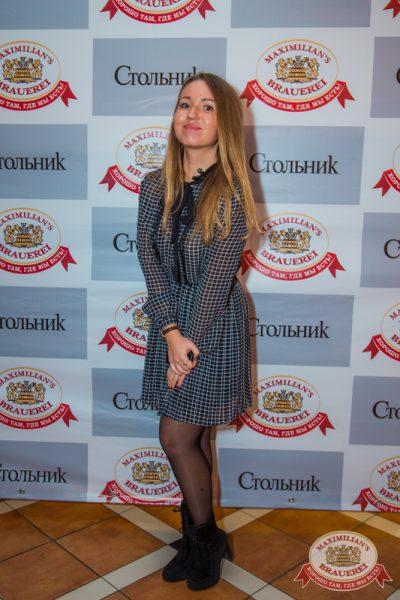 Женские слабости, 8 октября 2014 - Ресторан «Максимилианс» Самара - 05