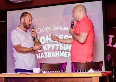 Сестры Зайцевы, 5июня2014