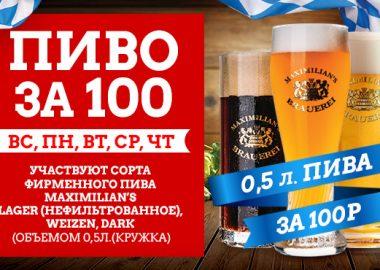 Пиво за 100
