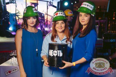 День работника нефтегазовой промышленности, 2 сентября 2017 - Ресторан «Максимилианс» Тюмень - 7